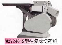 WQY240-2往复式切药机