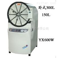 YX-600W上海三申卧式压力蒸汽灭菌器