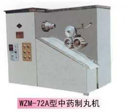 WZM-72A制丸机