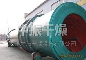 HZG系列回轉滾筒干燥機生產廠家