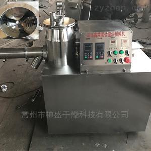 GHL-10小型濕法混合制粒機