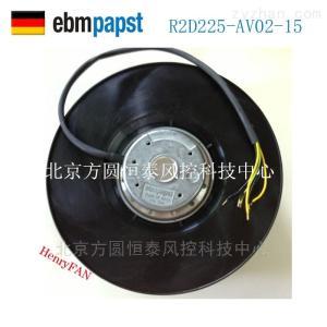 R2D225-AV02-15华北地区长期供应ebm风机R2D225-AV02-15