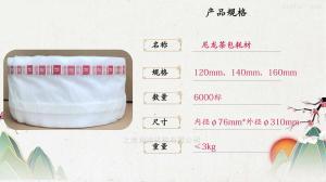 XY-160三角茶包材料