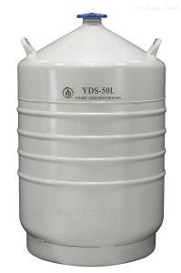 YDS-50金鳳YDS-50液氮罐廠家