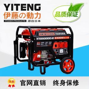 YT2500DC-2YT2500DC-2
