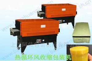 4525型小型熱循環收縮包裝機