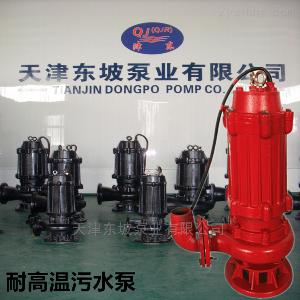 耐高溫排污泵型號