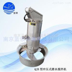 沖壓式潛水攪拌機QJB4/12-620/3-480