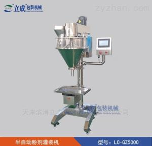 LC-GZ5000螺杆剂量充填粉剂半自动灌装机