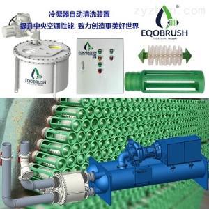 EQB-A5冷凝器自动清洗设备EQOBRUSH