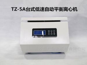 TZ-5A低速離心機(自動平衡)臺式