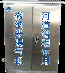 LL-H10/3微纳米曝气机设备