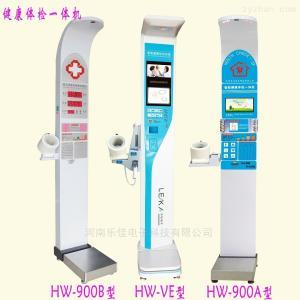 身高体重血压仪人体血压身高测量仪/全自动身高体重血压仪