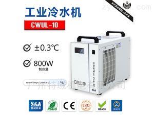 CWUL-10紫外切割機冷水機選購,當選特域紫外專用
