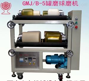 GMJ型罐磨球磨机