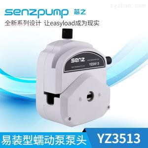 YZ3513易裝蠕動泵泵頭