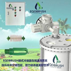 Eqobrush中央空調在線清洗系統冷凝器熱換器除垢設備
