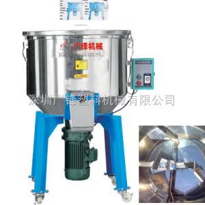GFL-100立式塑料混合机/塑料搅拌机/树脂塑料混色机