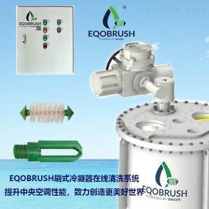 Eqobrush广州伟控 热换器自动清洗系统 节能除垢设备