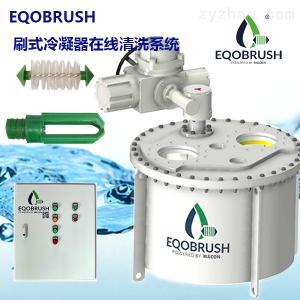 EQB-B1Eqobrush冷凝器热换器自动清洗系统环保节能