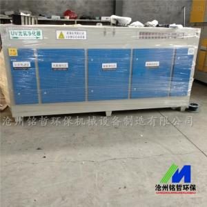 UV光解催化廢氣處理設備 除臭空氣凈化器