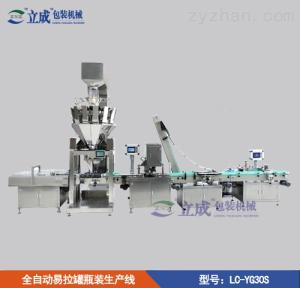 LC-YG30S全自動中藥飲片瓶裝生產線