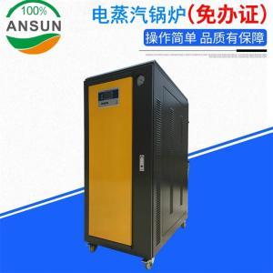 LDR0.86-0.8免使用證蒸汽發生器60KW
