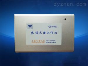 QP-6000天然氣熱值檢測工作站