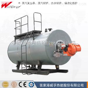 CWNS臥式燃油氣熱水鍋爐