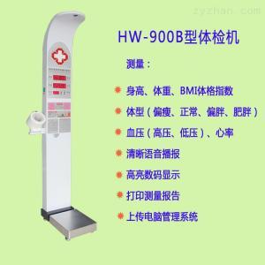 超声波体检体重机多功能健康测量电子体检机