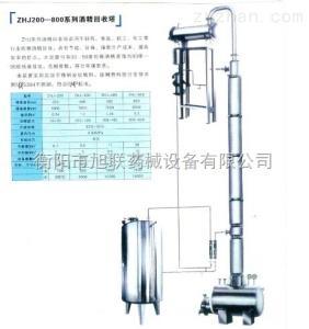 ZHJ200-800系列酒精回收塔
