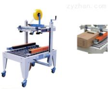 單機標準型(一)字型自動上下封箱機