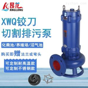 50XWQ10-10-0.75切割型潛水排污泵 沼氣池抽渣泵
