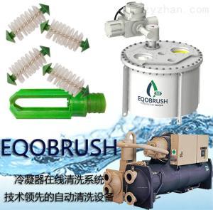EQOBRUSH中央空調自動清洗系統EQB冷凝器防垢設備