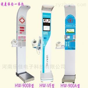 多功能自助健康测量HW-VE型智能体检一体机