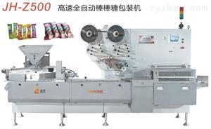 JH-Z500 高速全自動棒棒糖包裝機