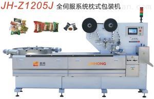 JH-Z1205J 全伺服系統枕式包裝機