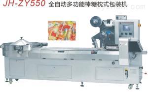 JH-ZY550全自动多功能棒糖枕式包装机