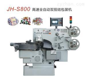 JH-S800 高速全自動雙扭結包裝機