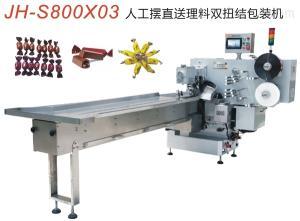 JH-S800X03 人工擺直送理料雙扭結包裝機