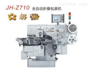 JH-Z710 全自动折叠包装机