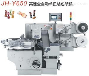 JH-Y650 高速全自动单扭结包装机