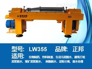 LW355中成藥離心機
