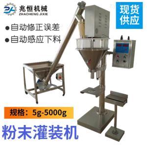 自動定量粉劑包裝機全不銹鋼粉末灌裝機