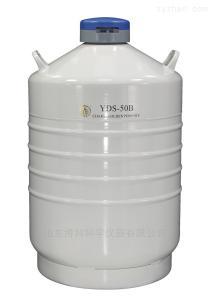 金凤YDS-50B液氮罐