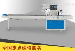 HMD-250巧克力枕式包裝機