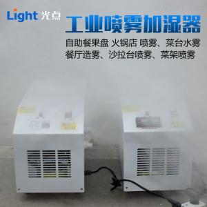GD1003A工業型超聲波加濕器每小時加濕量3KG