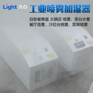 GD1003A智能型超聲波加濕器