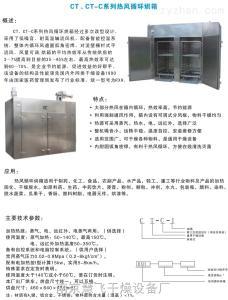 RXH系列南京干燥设备 热风循环烘干箱