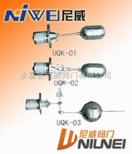 UQK-01-02-03液位控制器